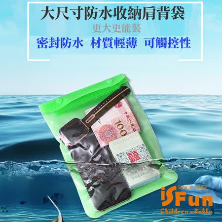 【iSFun】透視防水*大尺寸觸控收納肩背袋2入/超值2入