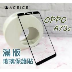 ACEICE  for  OPPO A73s ( CPH1859 ) 6 吋  滿版玻璃保護貼