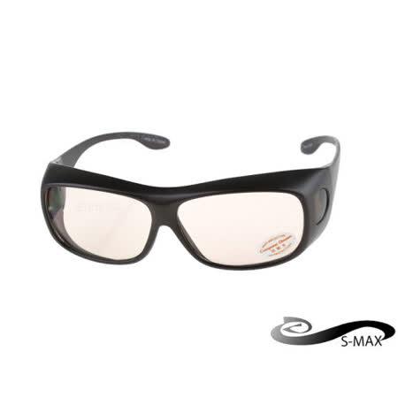 抗藍光★送眼鏡盒 加寬型可包覆近視眼鏡於內 【S-MAX專業代理品牌】 包覆式抗藍光 +UV400+PC材質 近視族必備商品 低頭族首選