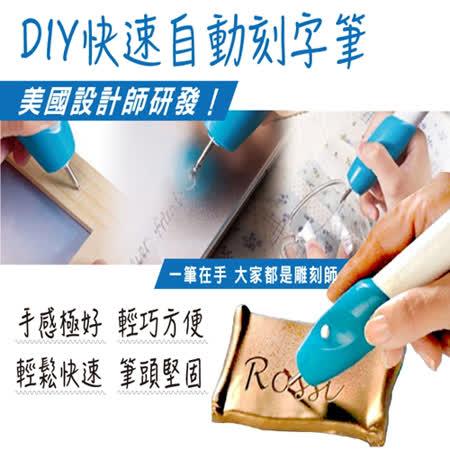 購瘋趣shop4fun DIY快速自動刻字筆