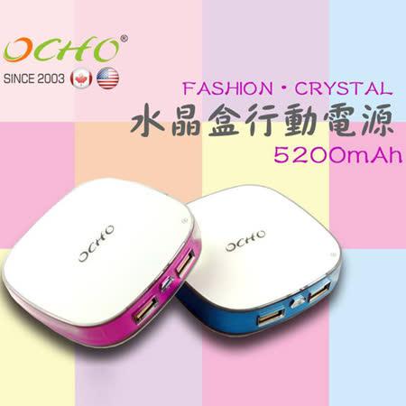 【OCHO】方圓水晶-雙槽Micro USB行動電源5200mAh-紫色(2入)