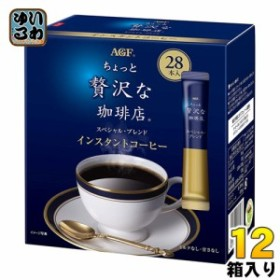 AGF ちょっと贅沢な珈琲店 パーソナルインスタントコーヒー 28本 12箱入