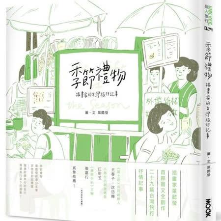 季節禮物:插畫家的台灣旅行記事