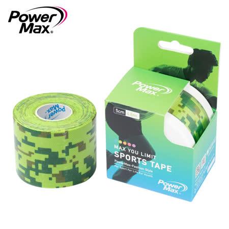 PowerMax 給力貼-圖騰款-迷彩 / 城市綠洲 (運動貼布、肌能貼、防護、舒緩)