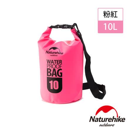 Naturehike 500D戶外超輕量防水袋 收納袋 漂流袋10L 粉紅