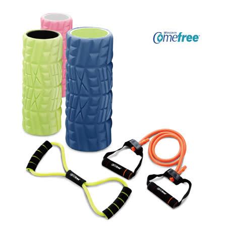 (超值組合)Comefree專業型瑜珈舒緩按摩滾筒+纖巧美型彈力組(強中弱三選一)