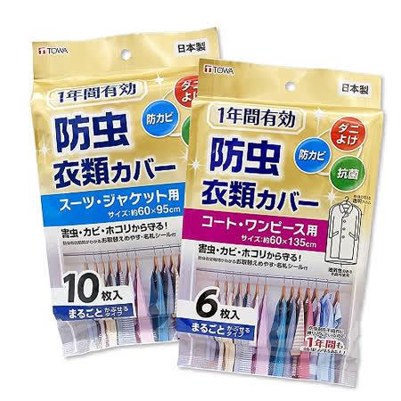 日本製造TOWA衣服防塵套2包裝(共16枚)特惠組