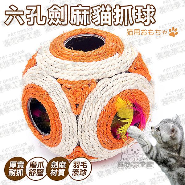 貓玩具 六孔劍麻貓抓球 劍麻球 貓磨爪 貓抓 貓抓球 貓抓板 貓紓壓玩具 逗貓玩具 寵物玩具