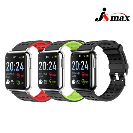 JSmax SW-V5 AI人工智能健康管理手錶