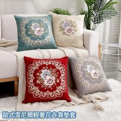 歐式雪尼爾刺繡花卉靠墊套