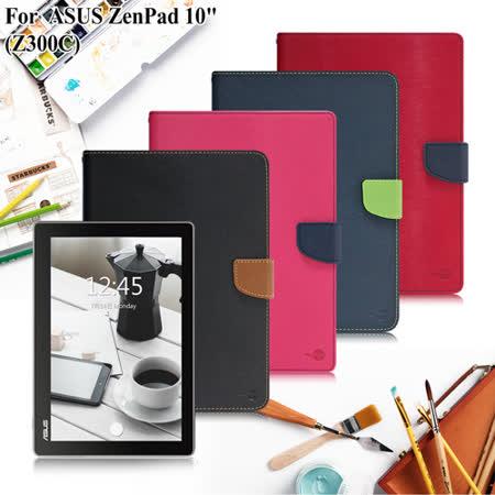 (台灣製造) MyStyle ASUS ZenPad 10 (Z300C) 甜蜜雙搭支架側翻皮套
