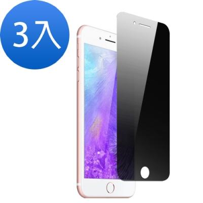 [超值3入組] iPhone 7 8 防窺 透明 非滿版 手機貼膜 9H鋼化玻璃膜 手機 保護貼 (iPhone7保護貼 iPhone8保護貼 )