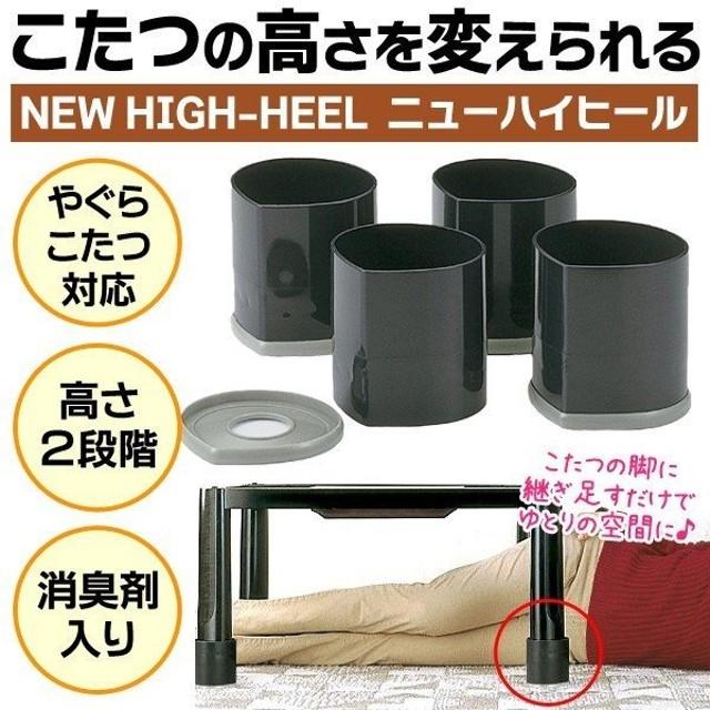 こたつ用 継ぎ足 4個セット 消臭剤入り コタツ・テーブル 足の高さを変えられる 継ぎ足し 35mm/75mmアップ 2段階調節可能 ゆとり空間 1脚分 ◇ ニューハイヒール