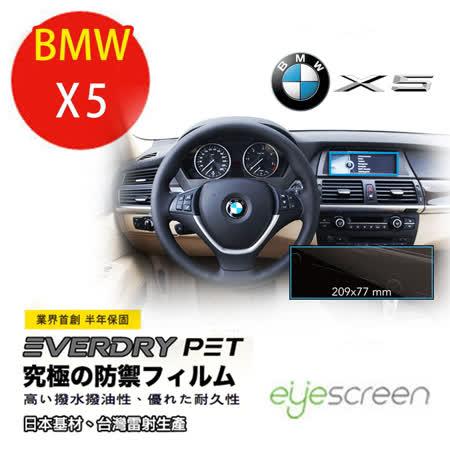 EyeScreen BMW X5 Everdry PET 車上導航螢幕保護貼(無保固)
