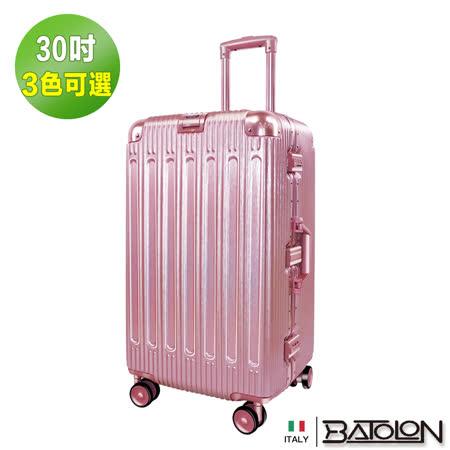 【BATOLON寶龍】30吋  窈窕運動TSA鎖PC鋁框箱/行李箱 (3色任選)