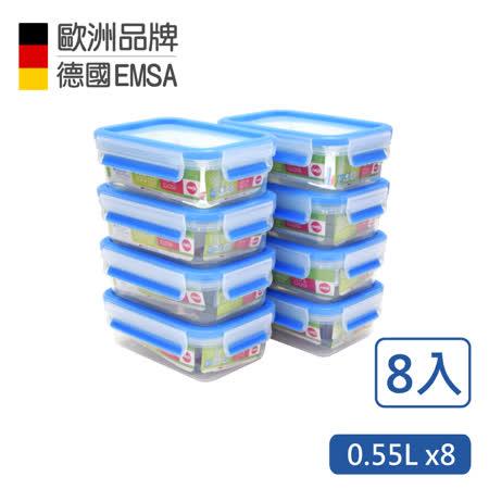 【德國EMSA】專利上蓋無縫3D保鮮盒德國原裝進口-PP材質(0.55)超值8件組