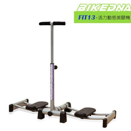 BIKEONE FIT-13 活力動感美腿機