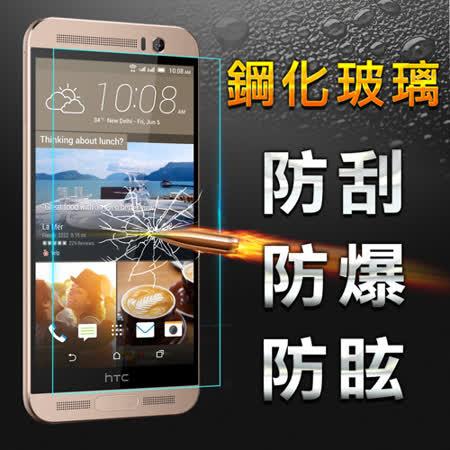 【YANG YI】揚邑 HTC One ME 防爆防刮防眩弧邊 9H鋼化玻璃保護貼膜