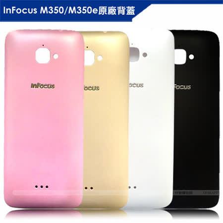 InFocus M350/M350e 原廠背蓋