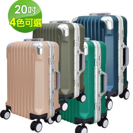 WALLABY 袋鼠牌 20吋PC 直條凹凸紋 鋁框行李箱 HTX6-1737(四色)