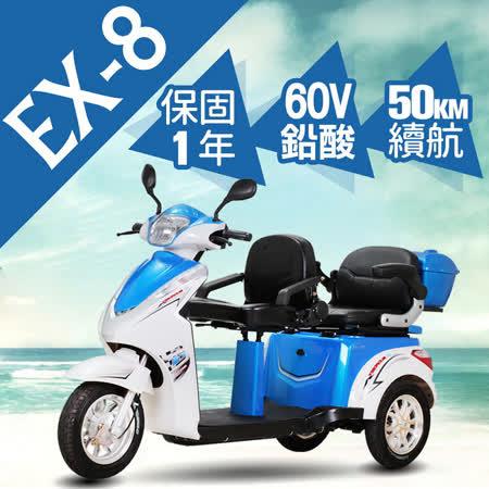 (客約)【捷馬科技 JEMA】EX-8 60V鉛酸 LED超量大燈 爬坡力強 液壓減震 三輪車 雙人座 電動車