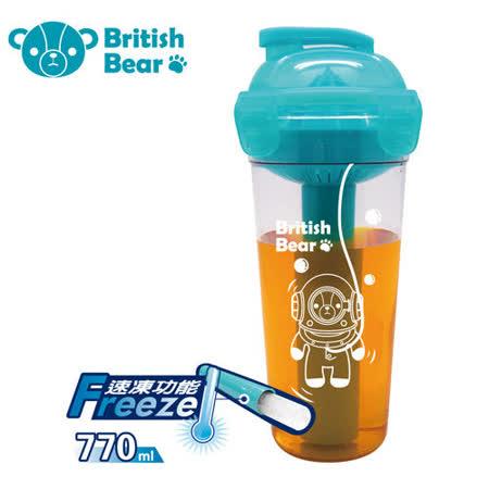 【英國熊】健康隨身果汁杯-770ML 074BC-3021