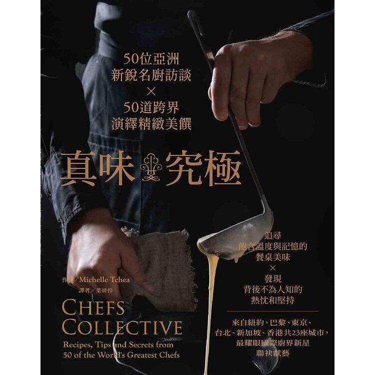 真味.究極:50位亞洲新銳名廚訪談 ╳ 50道跨界演繹精緻美饌
