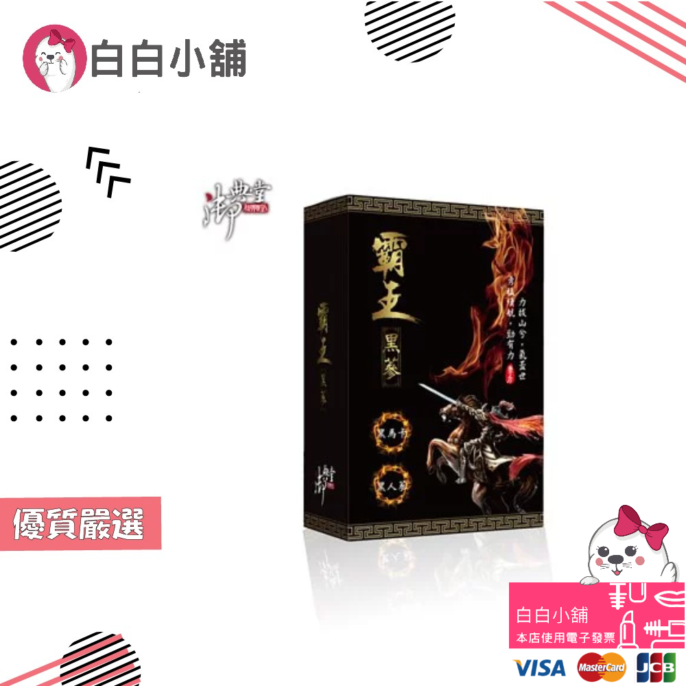 御典堂霸王黑蔘滋補膠囊(30粒/盒)【白白小舖】