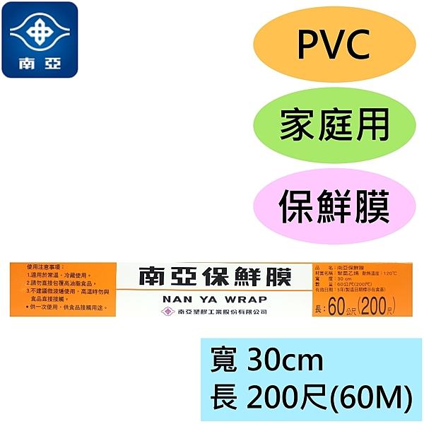 南亞 PVC 保鮮膜 家庭用 (30cm*200尺)