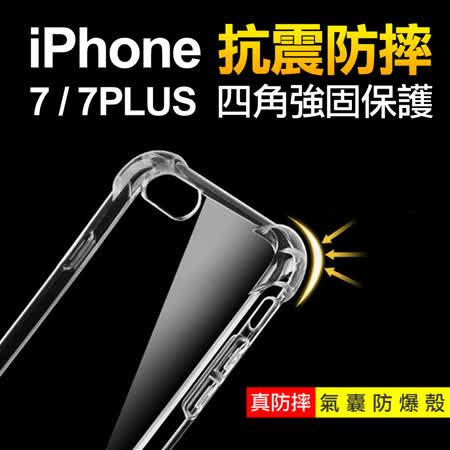 《Apple》iPhone7 / 7Plus 四角防摔 清水套 果凍套 保護套