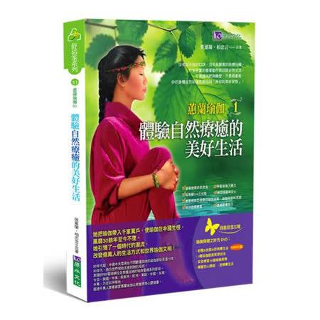 蕙蘭瑜伽 1:體驗自然療癒的美好生活