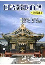 日語演歌曲譜(第四集)