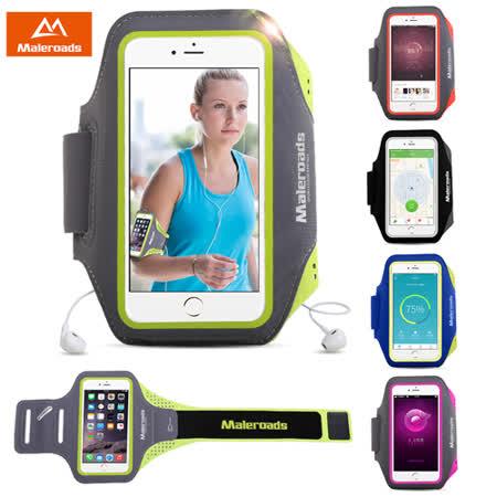 原裝Maleroads 5吋手機 通用型運動臂帶 輕薄透氣 慢跑 自行車 夜跑 臂包 保護套 防水防汗設計