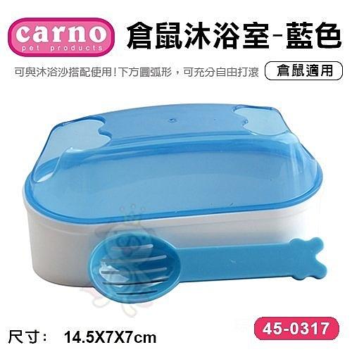 *KING WANG*CARNO《倉鼠沐浴室-藍色45-0317》倉鼠適用