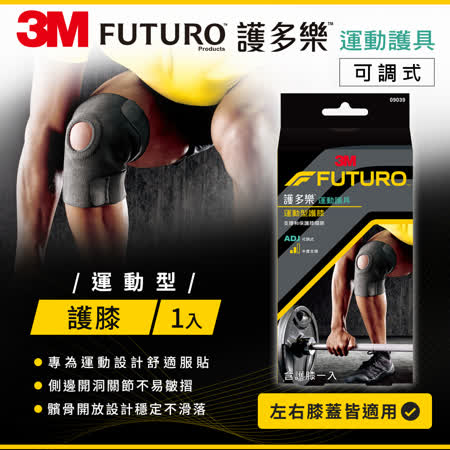 3M FUTURO 可調式運動型護膝