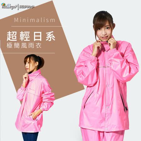 【雙龍牌】雙龍牌超輕量日系極簡兩件式風雨衣/機車套裝雨衣(俏麗粉下標區) EP4081