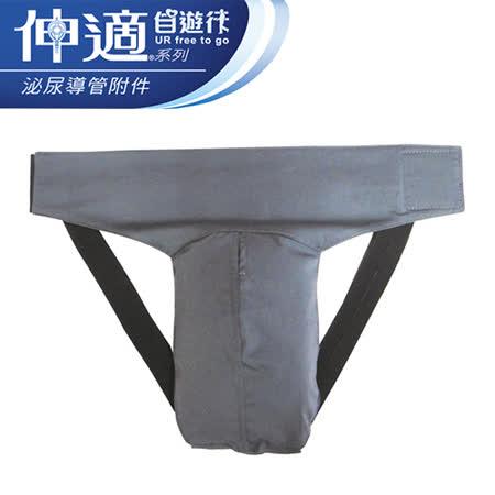 UR free to go自遊行-男性攜帶型集尿器-專用固定褲2組