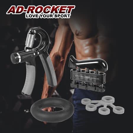【AD-ROCKET】Grip training 握力訓練超值組合/握力器/指力/握力圈