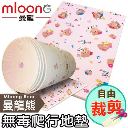 【Mloong曼龍】客製化剪裁 XPE環保爬行墊/地墊 -曼龍熊 (每10公分計價)