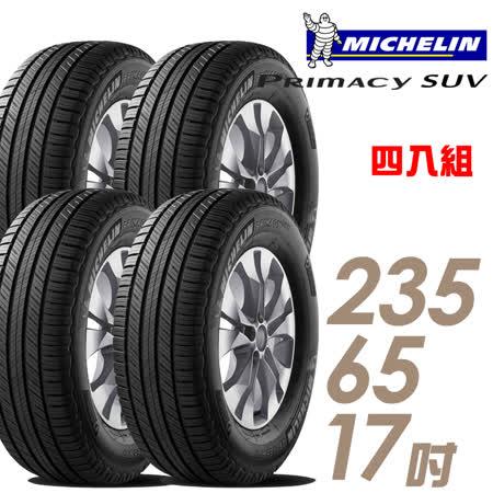 輪胎米其林PRIMACY SUV2356517吋 四入組