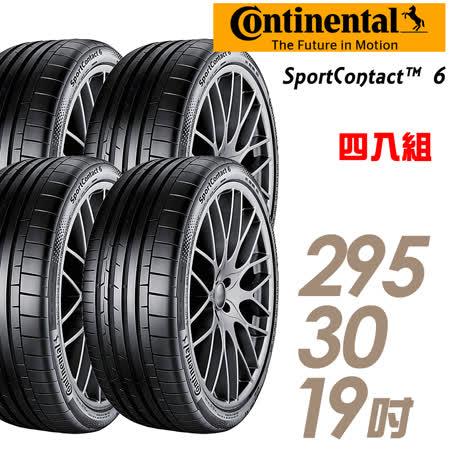 【Continental 馬牌】SportContact 6 濕地強化輪胎_四入組_295/30/19(SC6)