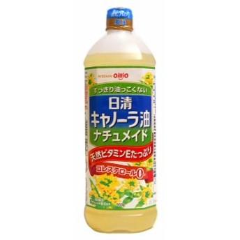 日清オイリオ キャノーラ油 ナチュメイド 900g ×2個【イージャパンモール】【キャッシュレス5%還元】