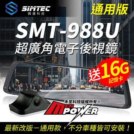 興運科技 流媒體 電子後視鏡 SMT988U 通用版 行車記錄器 雙鏡頭 SMT-988U 【送16G】