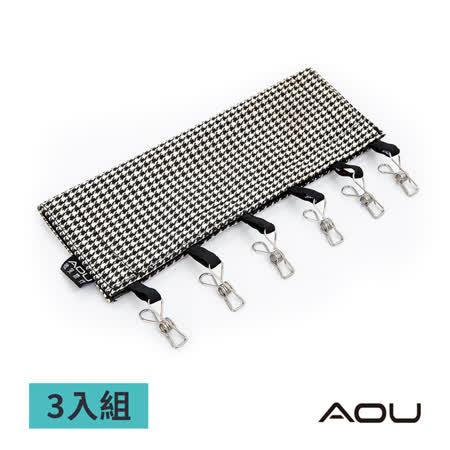 AOU 旅行配件 MIT台灣製造 攜帶式可折疊曬衣夾 魔鬼氈不鏽鋼掛夾 3件組(千鳥格)66-065F-D2