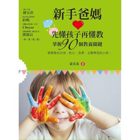新手爸媽先懂孩子再懂教:掌握90個教養關鍵,輕鬆教出自律、貼心、負責、主動學習的小孩