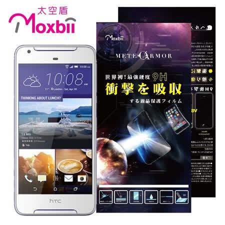 Moxbii HTC Desire 830 抗衝擊 9H 太空盾 螢幕保護貼