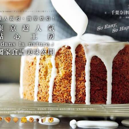 職人親授,簡單烘焙!東京超人氣點心工房「dans la nature」獨家食譜美味公開