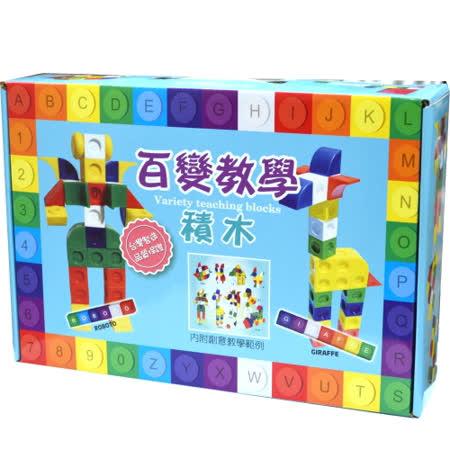 【牛津家族】百變教學積木(附造型範例) A152131
