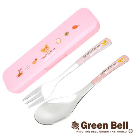 【GREEN BELL】綠貝鄉村熊304不鏽鋼環保餐具組/含叉子+湯匙(嫩粉色)