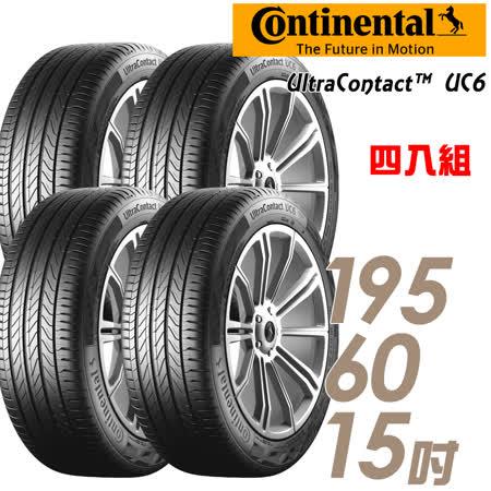 【Continental 馬牌】UltraContact UC6 舒適操控輪胎_四入組_195/60/15(UC6)
